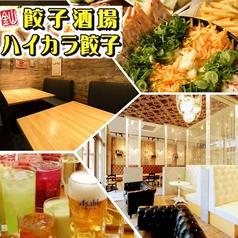 金山餃子酒場 ハイカラ餃子の写真