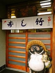 寿し竹 新館の雰囲気3