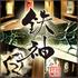 個室 鉄板DINING  鉄神(てっしん) 上野店