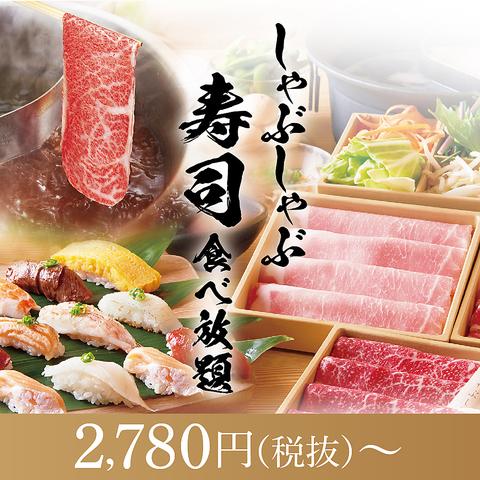 温野菜 若松高須店