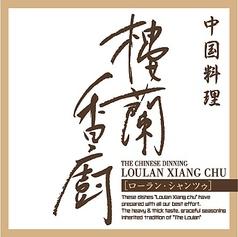 中国料理 樓蘭 香廚店 ローラン シャンツゥの写真
