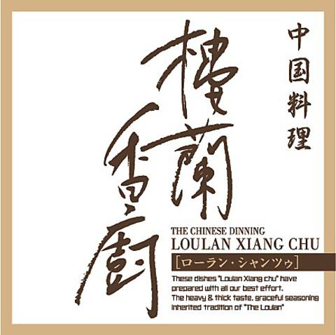 中国料理樓蘭香廚店  (ローラン・シャンツゥ)