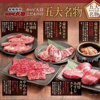 お肉のお供に!箸のススム、お肉との相性抜群の逸品も◎
