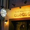 ワールド ワイン ダイニング World Wine Dining グランキャトルのおすすめポイント3