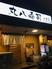 丸八寿司 八事店のロゴ