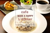 cafe L'Atelier カフェ アトリエの詳細