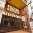 柚子の心 阪急高槻市駅前店のロゴ