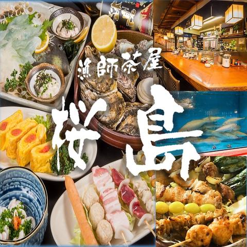 漁師茶屋 桜島