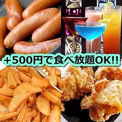 ダーツバー Revo レボ 天神店のおすすめ料理1