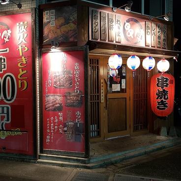 串陣 東青梅店の雰囲気1