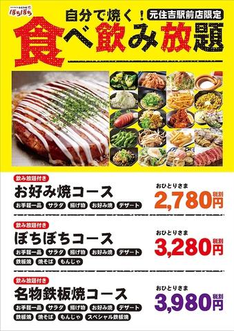 大阪下町の味 お好み焼き ぼちぼち 元住吉駅前店