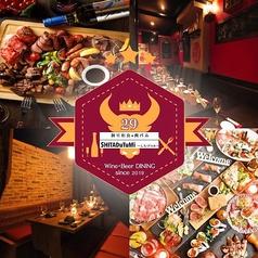 個室和食×肉バル SHITADUTUMI したづつみ 赤坂見附店の写真