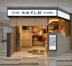 築地すし好 成田空港第二ターミナル店の写真