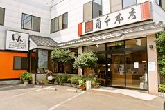 角千本店の写真