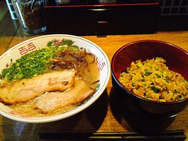 拉麺 エルボーのおすすめ料理1