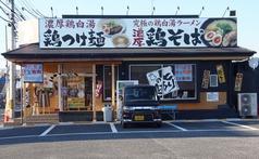 とりの助 東平島店の雰囲気1