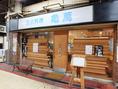 JR西九条駅より徒歩1分/阪神なんば線西九条駅より徒歩1分!駅近なのでお気軽にお越しください。