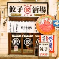 久松通りにある好立地な餃子専門店です☆