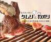 炭火焼き イタリアン ケムリとカオリ 近江町店