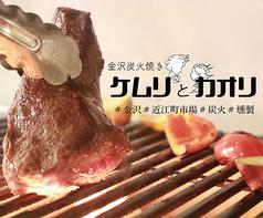 炭火焼き イタリアン ケムリとカオリ 近江町店の写真