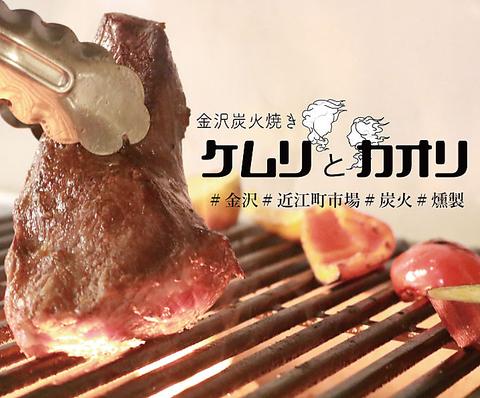 炭火でじっくり焼き上げた旨味たっぷりジューシーなお肉をアラカルトでもコースでも…