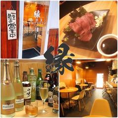 居酒屋 縁 ENISHI 若江岩田の写真