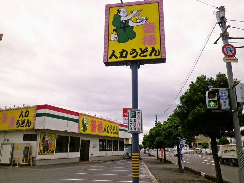 『早い・安い・旨い』が売り!大和バイパス沿いの人気店。朝5時までの営業も嬉しい。