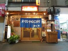 寿し吉 鶴橋の写真