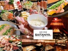 SAITANIYA 錦店の写真