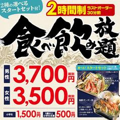 目利きの銀次 上本郷南口駅前店のコース写真
