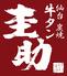 牛タン 圭助 渋谷明治通り店のロゴ