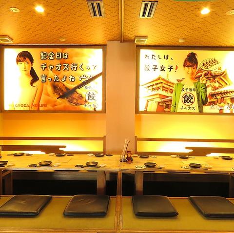 餃子酒場チャオズ 岡山本町店