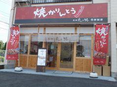 菓寮 花小路 元吉田店の写真