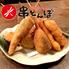 串とんぼ 勝田店のロゴ