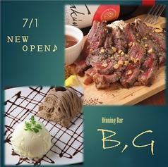Dining Bar BGの写真