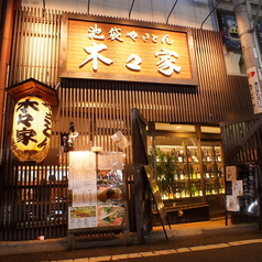 はやしや 木々家 三号店 高田馬場の写真