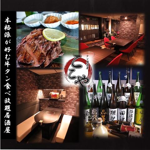仙台駅近くに本格牛タンが食べ放題のお店が新登場!ご来店お待ちしております♪