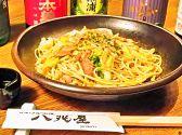 八兆屋 福井駅店のおすすめ料理2