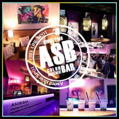 アソビバー ASB 三宮店