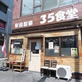 駅前製麺 35食堂の雰囲気3