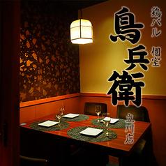 鶏バル 鳥兵衛 五反田店