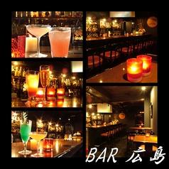 BAR 広島 の写真