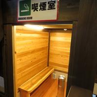 店内には喫煙専用室を完備
