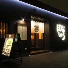もつ鍋 田しゅう 博多店の外観2