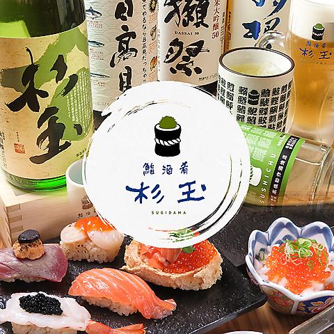 鮨・酒・肴 杉玉 アミュプラザ横丁店