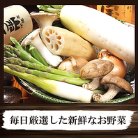■厳選野菜を使用
