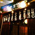 名古屋道 鹿児島 天文館店の雰囲気1