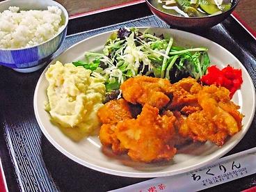 中華料理 ちくりんのおすすめ料理1