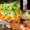 新世界もつ鍋屋 直営 京橋店の写真