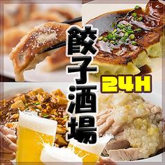24時間営業 餃子酒場 八王子店の写真